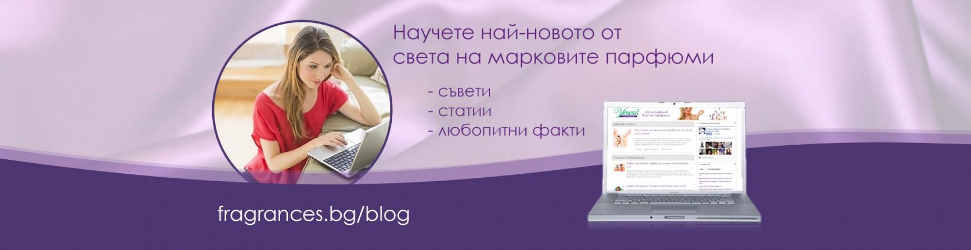 блог за парфюми