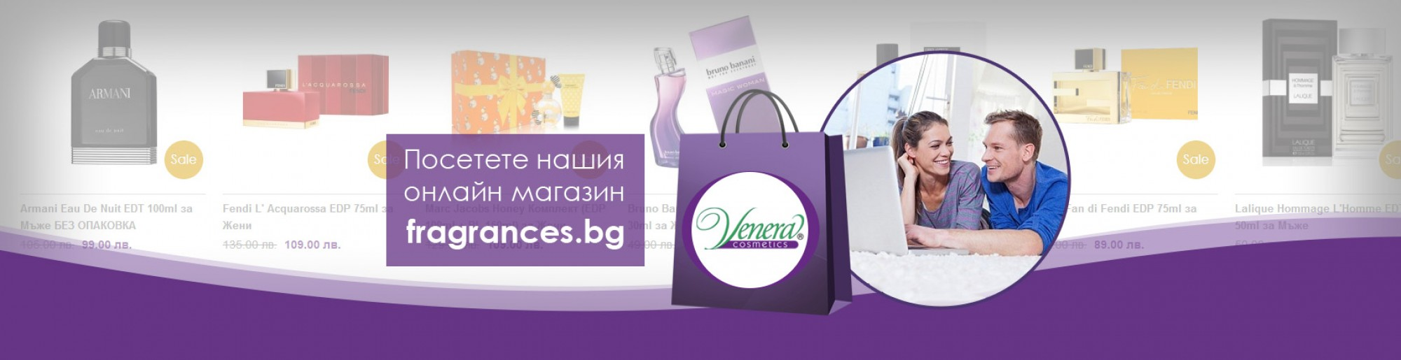Венера Козметикс дистрибуция на маркови парфюми на едро и дребно