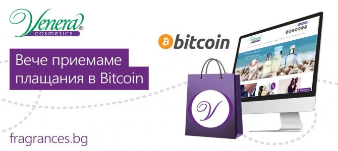 You can now pay in bitcoins on our web store – fragrances.bg