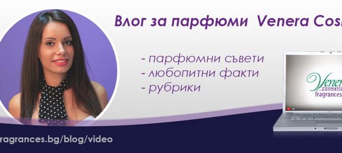 Венера Козметикс стартира първия по рода си видео блог за парфюми в България