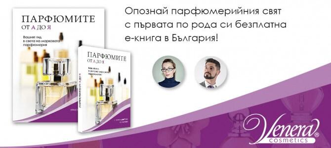 """""""Парфюмите от А до Я"""" – първата българска книга, посветена на парфюмерийната индустрия"""