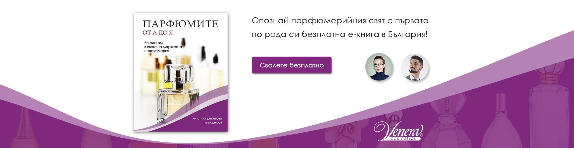 книга за парфюми