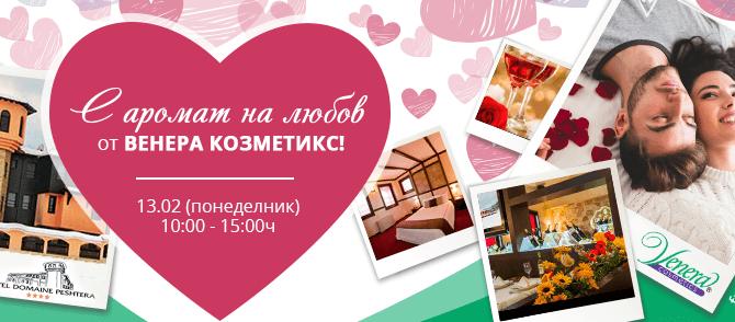 Романтични изненади за празника на влюбените