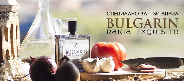 Bulgarin Rakia Exquisite – първият парфюм на Венера Козметикс