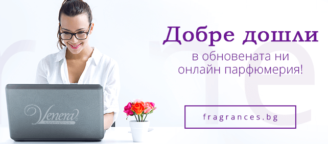 Нов дизайн за онлайн магазин Fragrances.bg