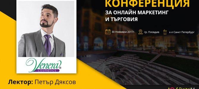 Основателят на онлайн магазина на Венера Козметикс – лектор в мащабна конференция за онлайн маркетинг и търговия